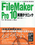 FileMaker Pro 10 実践テクニック